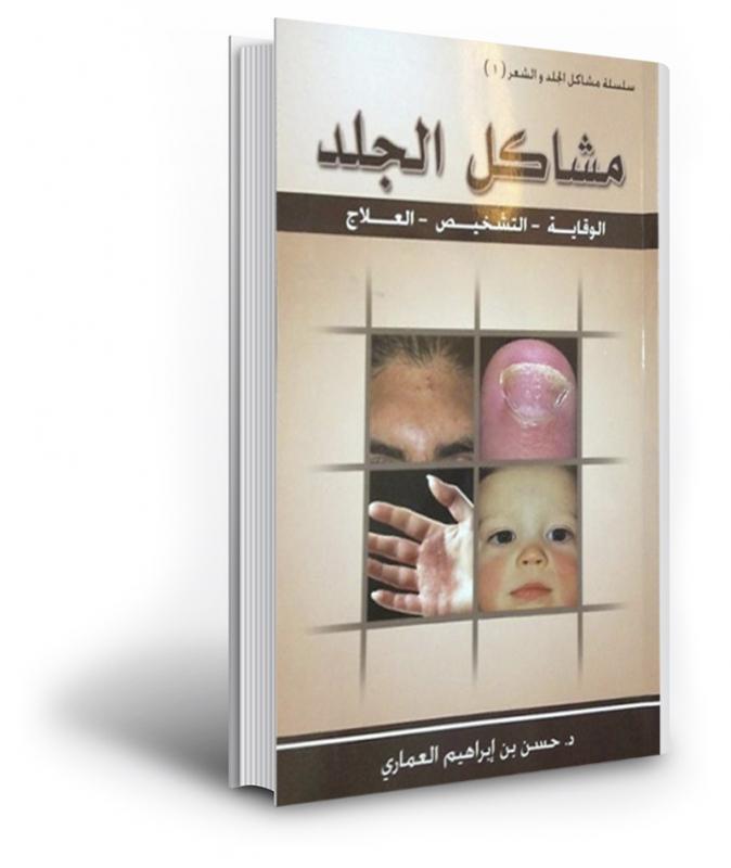 كتاب مشاكل الجلد