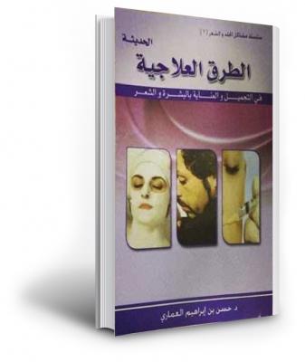 الطرق العلاجية في التجميل والعناية بالبشرة والشعر
